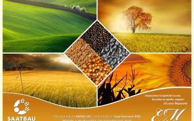 Видео блог за аграрния сектор